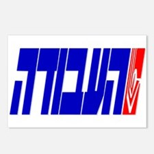 Israel Labor Party Logo Postcards (package Of 8)