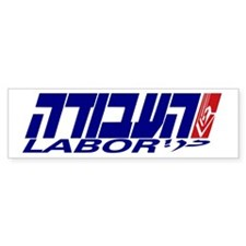 Israel Labor Party Logo (bumper) Bumper Bumper Sticker