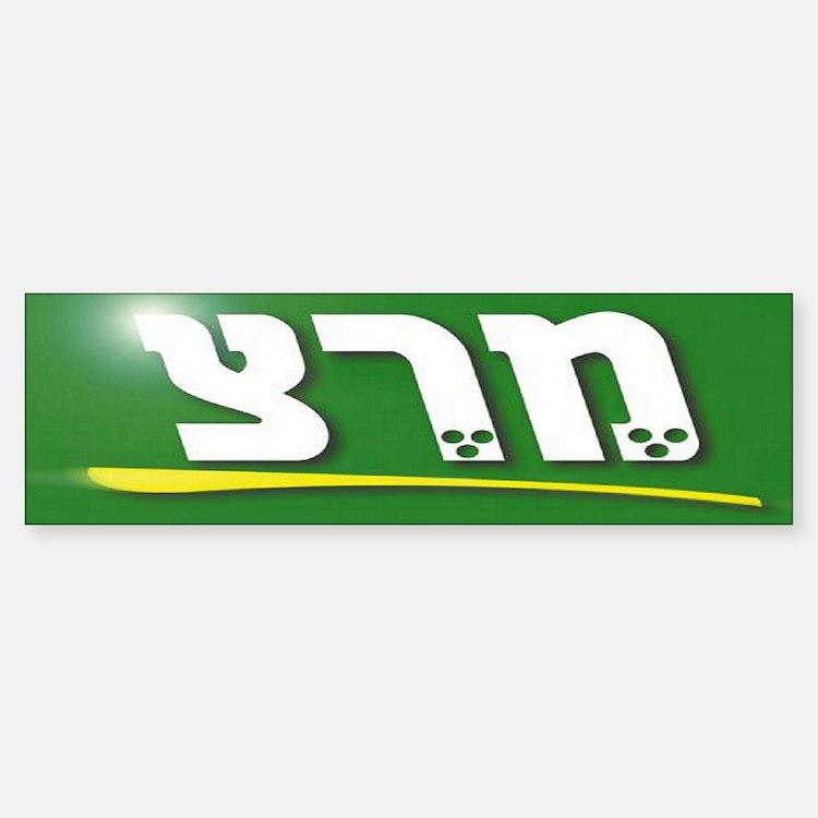 Meretz Party Logo Bumper Bumper Sticker
