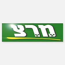 Meretz Party Logo Sticker (Bumper)