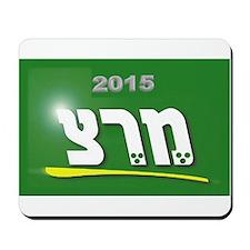 Meretz 2015 Mousepad