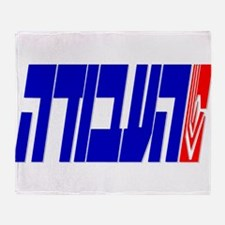 Israel Labor Party Logo Throw Blanket