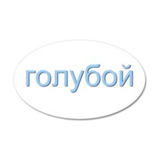Russian Gay Pride Wall Decal