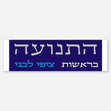 Hatnua Party Sticker (Bumper)
