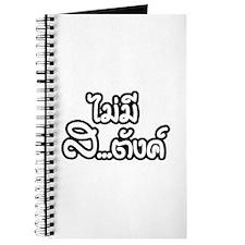 I have NO money ~ Mai Mee Satang ~ Thai Language J