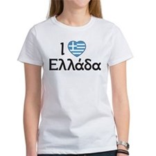 I Heart Ellada (Greece) T-Shirt