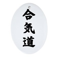 Aikido Kanji Oval Ornament