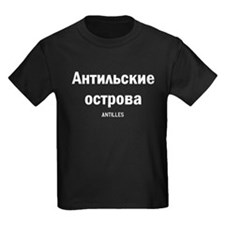 Antilles in Russian T