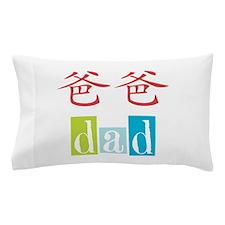 Dad Pillow Case