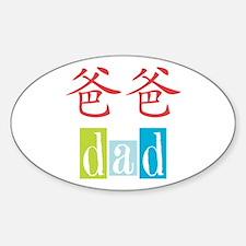 Dad Sticker (Oval)