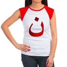 N For Jesus Women's Cap Sleeve T-Shirt