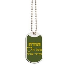 Thanks From All The Heart to IDF Soldiers - FULL D