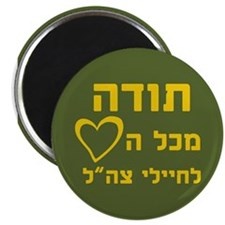 Thanks From All The Heart to IDF Soldiers - FULL M