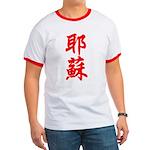 Jesus Red Ringer T-Shirt