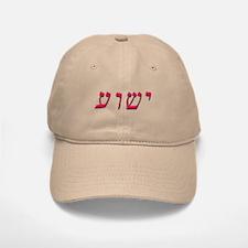"""Jesus"" in Aramaic Baseball Baseball Cap"