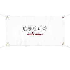 Welcome in Korean Banner