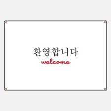 Welcome in Korean Banner