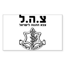 IDF Israel Defense Forces - HEB - Black Bumper Stickers