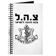 IDF Israel Defense Forces - HEB - Black Journal