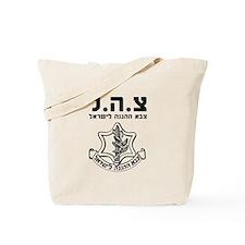 IDF Israel Defense Forces - HEB - Black Tote Bag