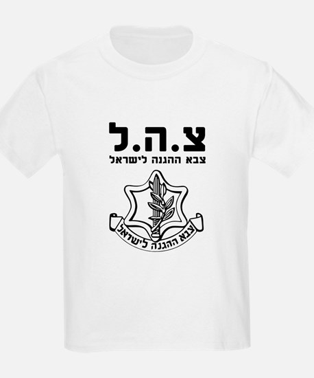 IDF Israel Defense Forces - HEB - Black T-Shirt