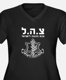IDF Israel Defense Forces - HEB - White Plus Size