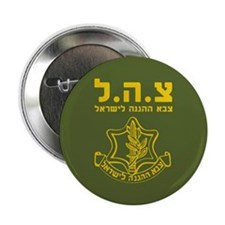 "IDF Israel Defense Forces - HEB 2.25"" Button"