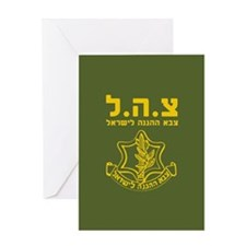 IDF Israel Defense Forces - HEB Greeting Cards