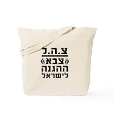IDF Israel Defense Forces2 - HEB - Black Tote Bag