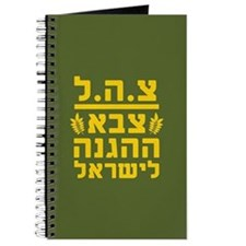 IDF Israel Defense Forces2 - HEB - Yellow Journal