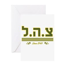 IDF Since 1948 Greeting Cards