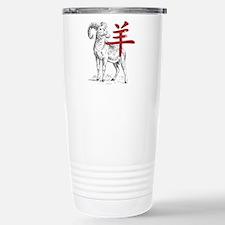 Chinese Year of The She Travel Mug