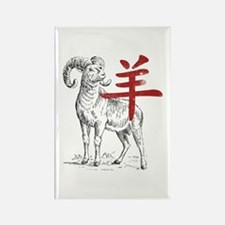 Chinese Year of The Sheep Rectangle Magnet