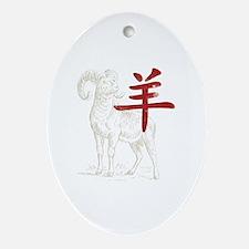 ram70dark Oval Ornament