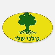 Israel Defense Forces - Golani Sheli Decal