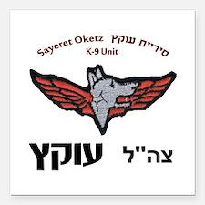 "Sayeret Oketz Square Car Magnet 3"" x 3"""