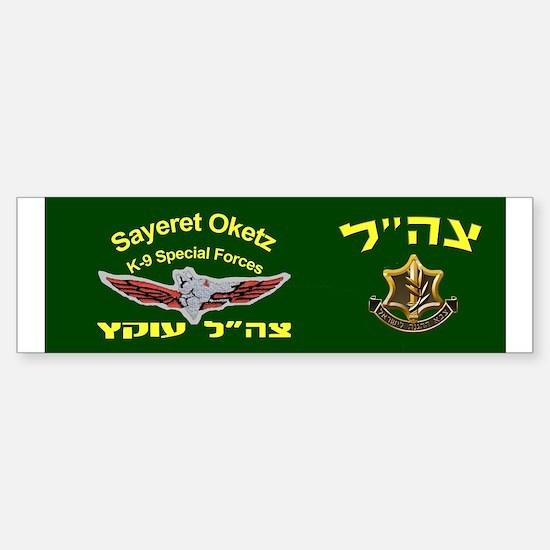 Sayeret Oketz Sticker (Bumper)