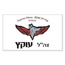 Sayeret Oketz Decal