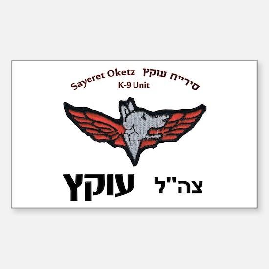 Sayeret Oketz Sticker (Rectangle)