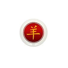 Chinese Zodiac Symbol Sheep Mini Button (10 pack)