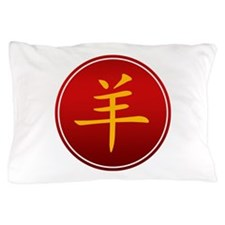 Chinese Zodiac Symbol Sheep Pillow Case