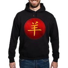 Chinese Zodiac Symbol Sheep Hoodie