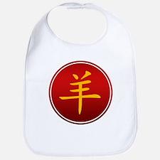 Chinese Zodiac Symbol Sheep Bib