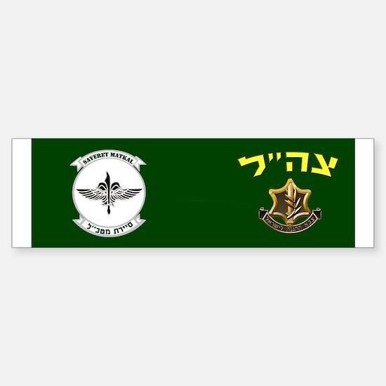 Sayeret Matkal Sticker (Bumper)