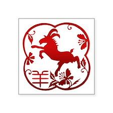 "Chinese Zodiac Goat Sheep R Square Sticker 3"" x 3"""