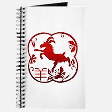 Chinese Zodiac Goat Sheep Ram Journal