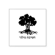 "Cute Idf Square Sticker 3"" x 3"""