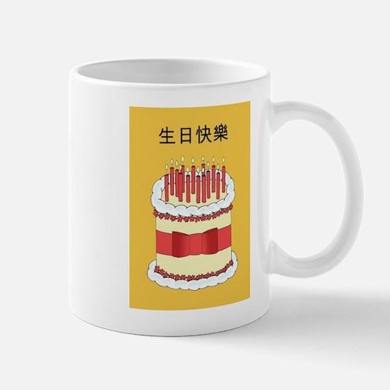 Cantonese Happy BIrthday Mugs