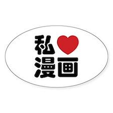 I Heart [Love] Manga // Nihongo Japanese Kanji Sti