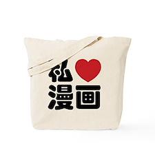 I Heart [Love] Manga // Nihongo Japanese Kanji Tot